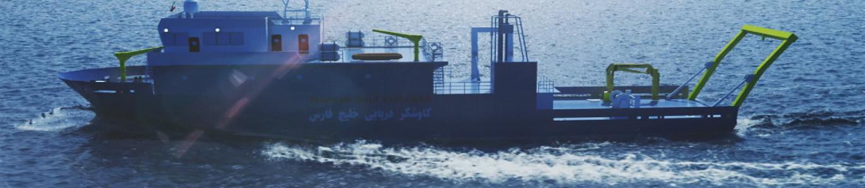 کاوشگر دریایی خلیج فارس